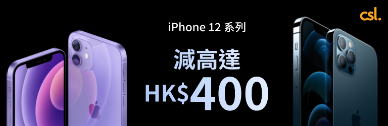 Up to HK$300 off iPhone 12 series