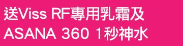 ASANA 360 - 三效活肌美魔棒