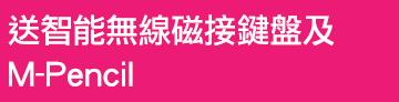 HUAWEI MatePad Pro 5G (8GB+256GB) 青山黛