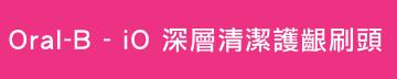 Oral-B iO Series 9 智能電動牙刷 (黑色/粉紅色)