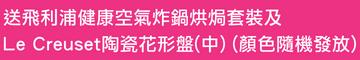 飛利浦HD9723 Premium健康空氣炸鍋 (黑色/粉紅色/綠色)