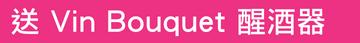 法國勃根地 Doudet Naudin 體驗套裝 (*葡萄酒年份隨機派送)