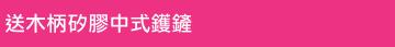 Toolbar - 嚐 - 輕鑄鐵雙側耳炒鑊 (32厘米/36厘米)
