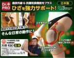Dr. Pro 膝蓋承托帶 NEE06 NEE06