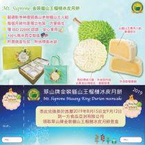 翠山 - 貓山王月餅禮券 (送一盒椰青糯米糍 及一盒D24 榴槤糯米糍)