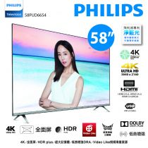 Philips 58PUD6654 TV with Travelling Bag (while stocks last) (No Free Installation)