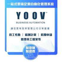 YOOV薪酬及人力資源管理方案