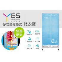 Yes Foldable clothes dryer - YHA-CD801F YHA-CD801F