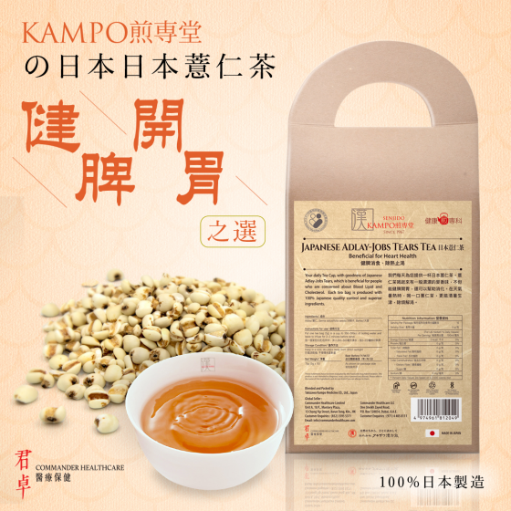 (2盒) 煎專堂 日本薏仁茶