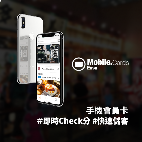 Mobile.Cards Easy 手機會員App系統 (3個月試用)