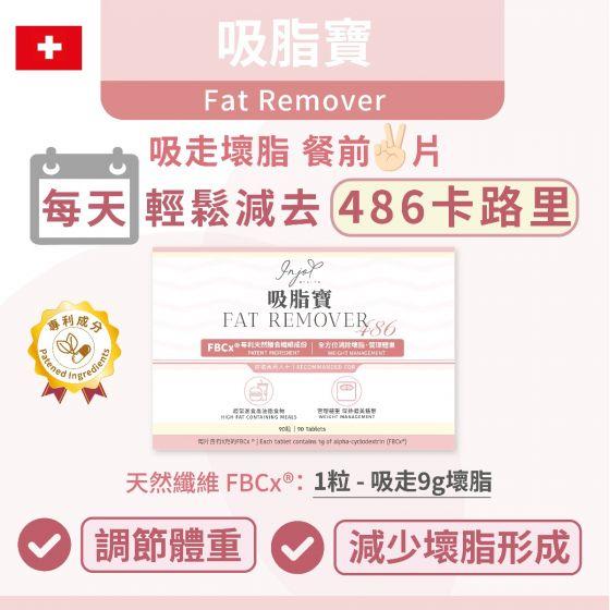 INJOY 吸脂寶 唔要肥脂要健康 市面獨一無二 專吸壞脂486卡路里 食得安心 瑞士製造