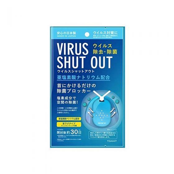 Toamit - Virus Shut Out 隨身除菌卡 AI380