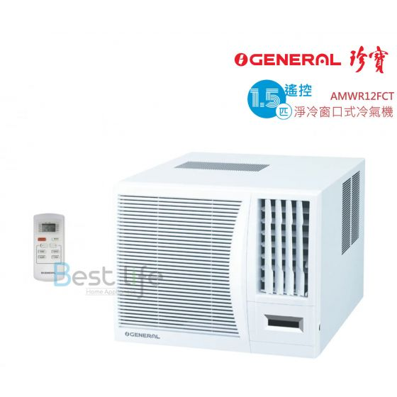 General 珍寶 1.5 匹 淨冷 無線遙控附抽濕 窗口式冷氣機 AMWR12FCT