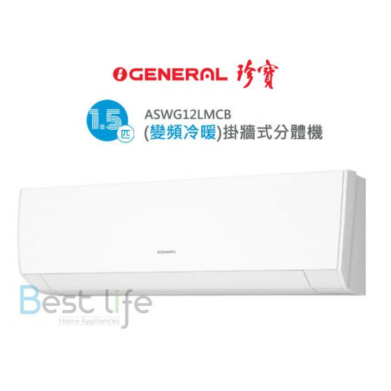 General - 珍寶 變頻掛牆式冷氣機 - 1.5匹 , 冷暖 ASWG12LMCB