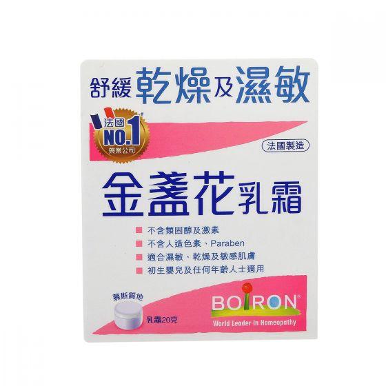 Boiron - 金盞花乳霜20克 BN875