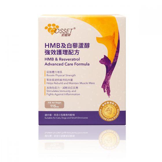 Cosset - HMB 及白藜蘆醇強效護理配方