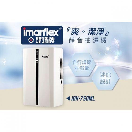 IMARFLEX 伊瑪『爽。潔淨』迷你靜音抽濕機(750ml) - IDH-750ML CR-ascl005