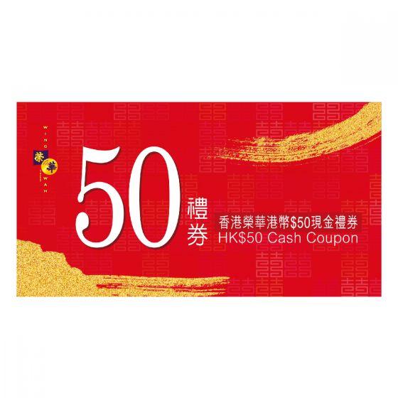 香港榮華$50禮券 CR-WW50VO