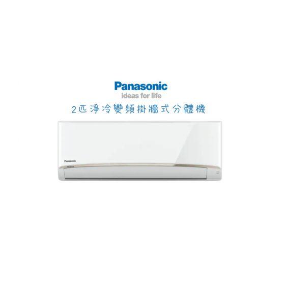 Panasonic 樂聲牌「變頻式」分體式空調機 (室內機) (2匹) CSYS18UKA CSYS18UKA