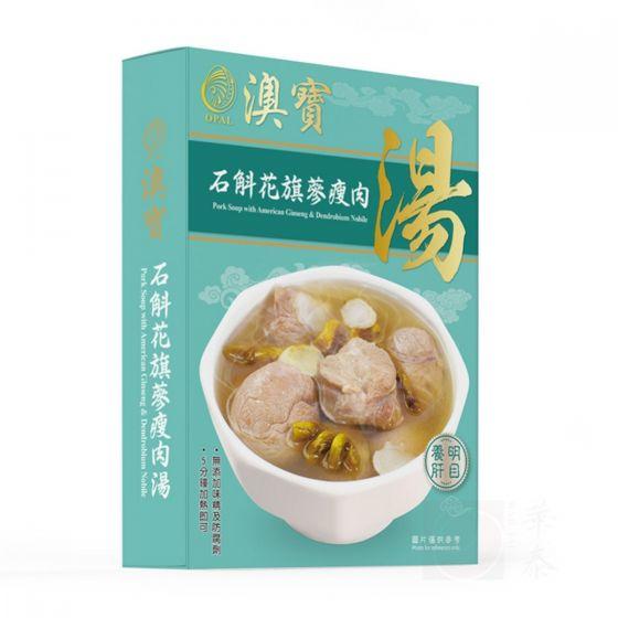 澳寶牌 - 石斛花旗蔘瘦肉湯 F00026