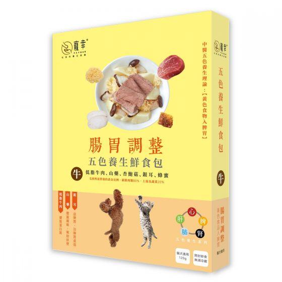 寵幸 - 五色養生鮮食包 腸胃調整 (牛肉 / 無激素雞肉) FAV_SpleenCare