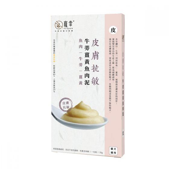 寵幸 - 皮膚抗敏 牛蒡薑黃魚肉泥 FAV016