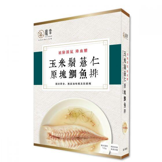 寵幸 - 玉米鬚薏仁原塊鯛魚排 FAV020