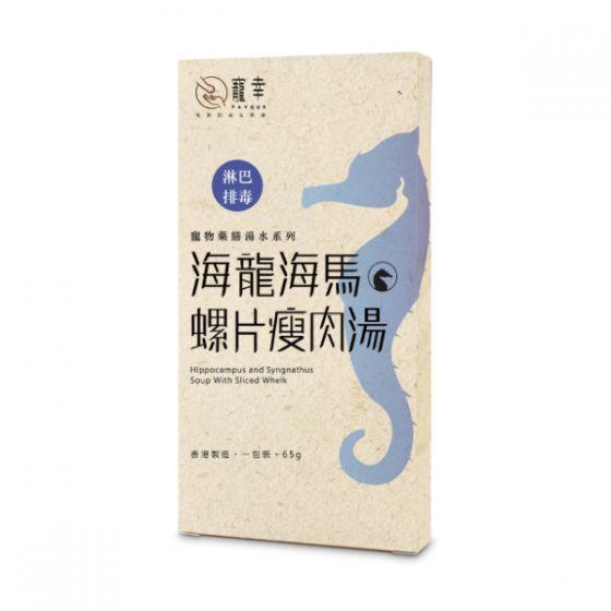 寵幸 - 海龍海馬螺片瘦肉湯 FAV021