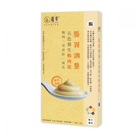 寵幸 - 腸胃調整 五色養生鴨肉泥 (70克) FAV023