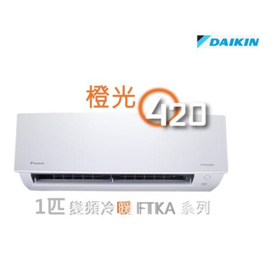 Daikin 大金 1匹 橙光420變頻冷暖FTXA系列分體冷氣機 FTXA25AV1H FTXA25AV1H