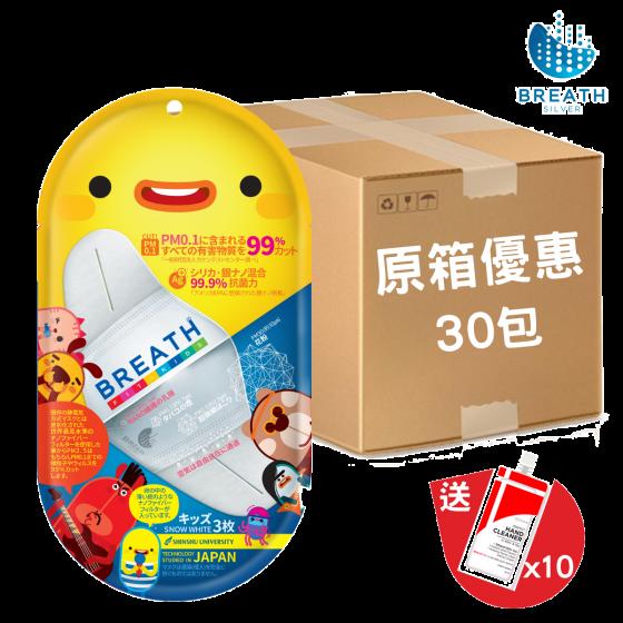 Breath Silver - {日本技術 韓國製造} Fit Kids 99% 抗菌口罩 (3個/包) X 30包 送 ESCO - 免洗搓手液 30ml X 10 包