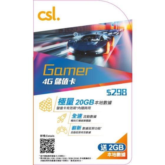 Gamer 4G 儲值卡