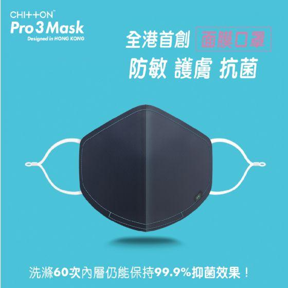 CHITTON - Pro3Mask 全護膚口罩 (2個/包) H03100