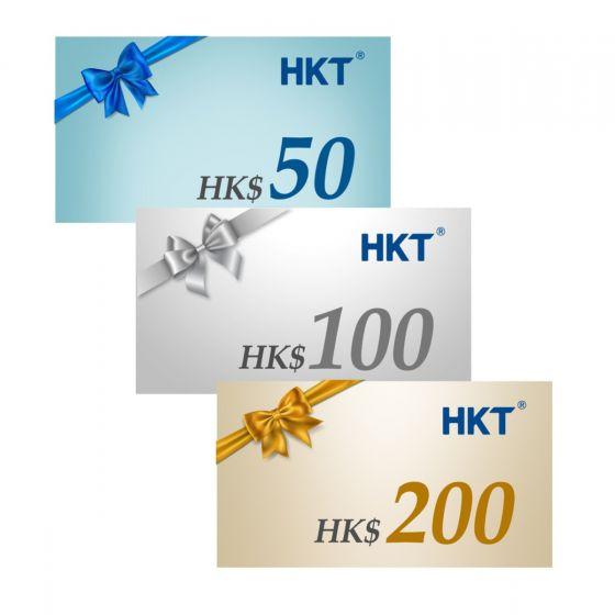HKT電子現金券(HKT或csl專門店或1O1O Centre專用)