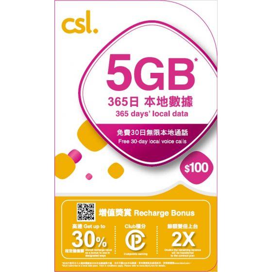 csl. 本地儲值卡 5GB I-58926-2111811