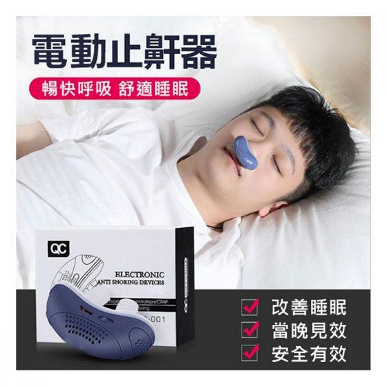 J0375 JK Lifestyle - 新款迷你電動止鼾器防打呼嚕鼻塞止鼾器