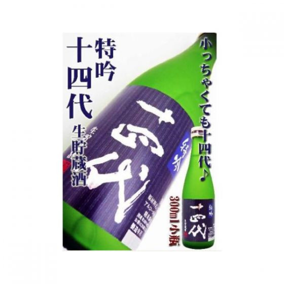 十四代 特吟 純米吟醸 - 300Ml
