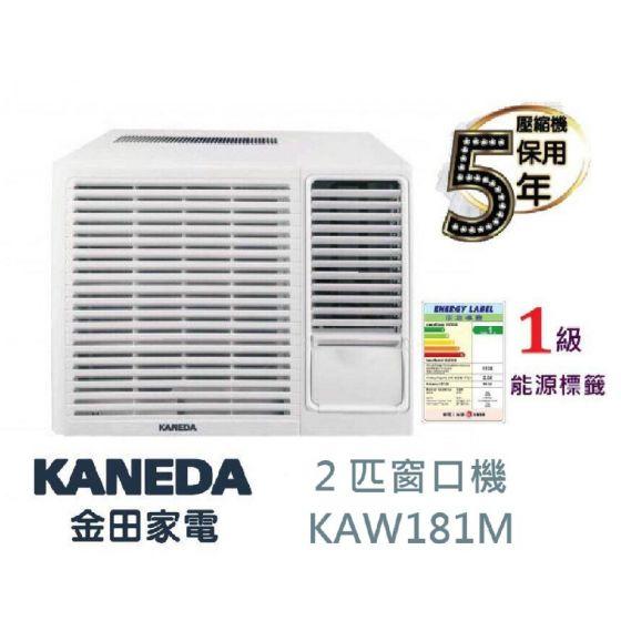 Kaneda 金田 2匹 窗口式冷氣機 KA-W181M