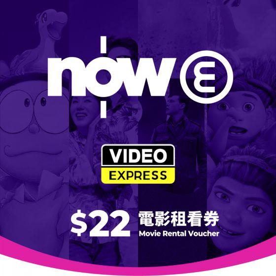 Now E $22 電影點播券