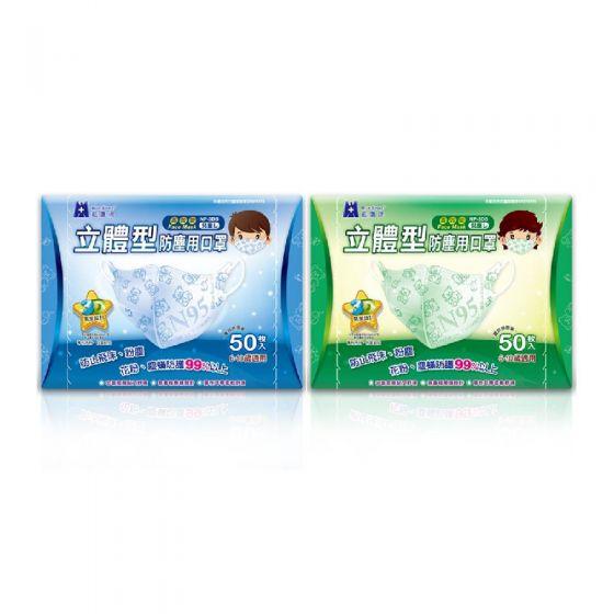 藍鷹牌 3D 立體型兒童N95口罩(6-10歲) (50枚入) - 藍色 NP-3DS50ALL_2