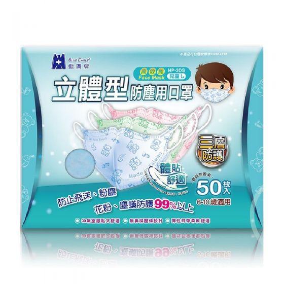 藍鷹牌台灣製 兒童立體型防塵口罩 三層超透氣款 (藍) 50入/盒 NP-3DTS_2