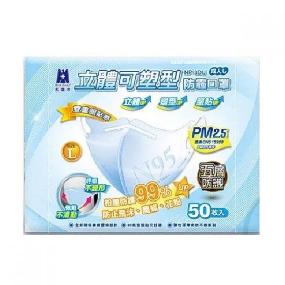 藍鷹牌 3D 立體型成人N95口罩(附鼻貼) (50枚入) - 藍色 NP-3DUBLUE_2