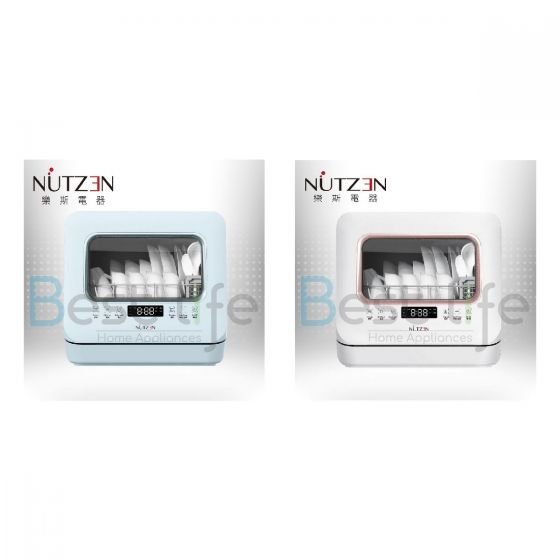 Nutzen - 全功能微電腦洗碗碟機 (藍色/白色) NWM55F NWM55F