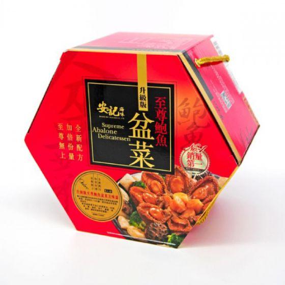 安記 - 升級版至尊鮑魚盆菜