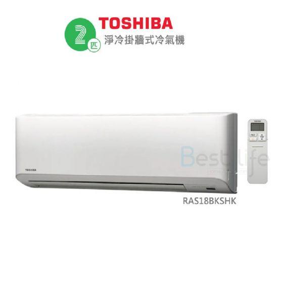 Toshiba 東芝 2 匹分體式冷氣機 (淨冷系列) RAS18BKSHK RAS18BKSHK