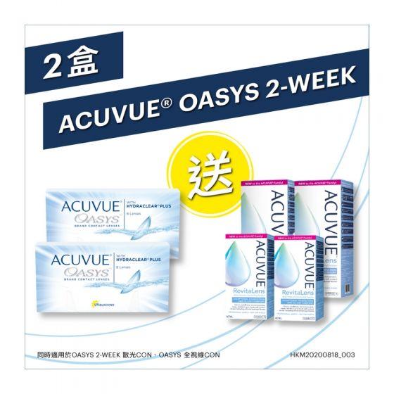 rupack_multi ACUVUE® - OASYS 2-WEEK 優惠套裝禮券 (同系列散光CON、全視線多功能CON須補差價)