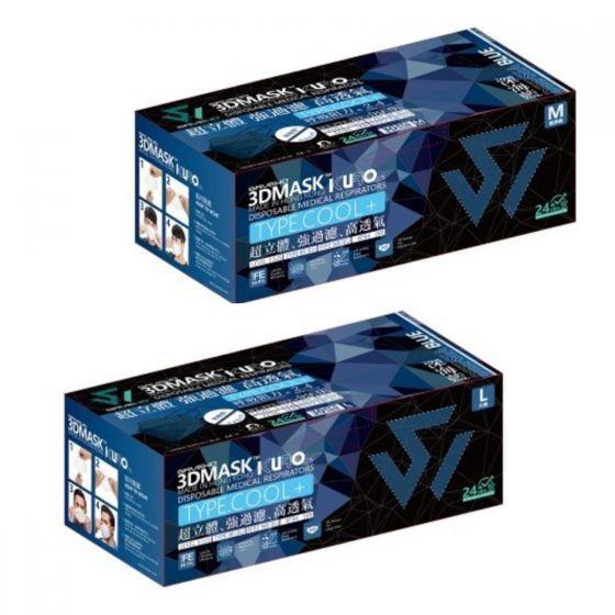 SAVEWO 救世超立體口罩 3DMASK Kuro Collection(Type.Cool+)深海藍 Deepsea Blue(30片獨立包裝/盒) (標準碼 / 大碼) SAVEWO-3D3PH-C-BE