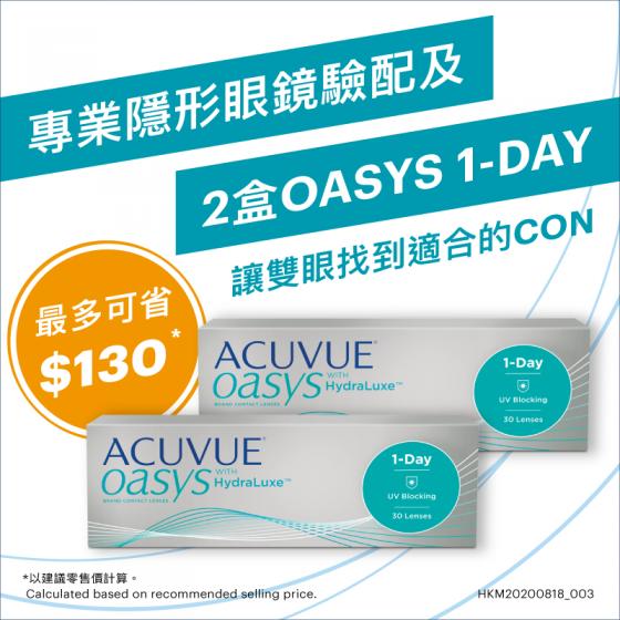 ACUVUE®隱形眼鏡新用家優惠套裝兌換券(專業驗配及2盒OASYS 1-DAY)