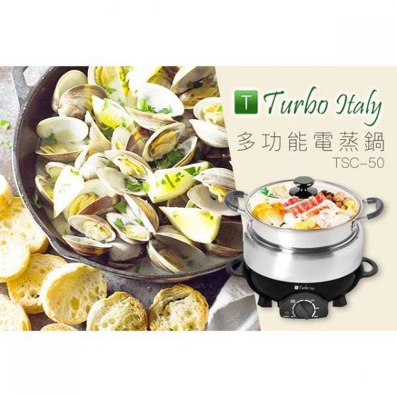 Turbo Italy 5L 多功能電蒸鍋 - TSC-50 TSC-50-SP