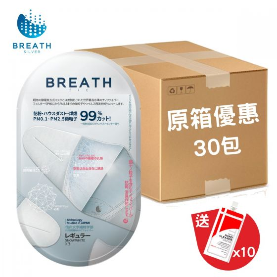 Breath Silver - Fit Regular 99.9% 抗菌口罩 {韓國製造 銷量NO.1} (3個/包) x 30包  送 ESCO - 酒精消毒免洗搓手液 30ml x 10 包 (原價HK$680)